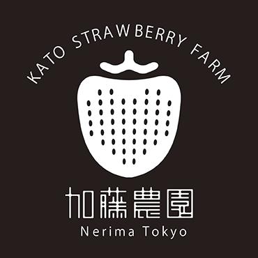 東京練馬のいちご農家・加藤農園